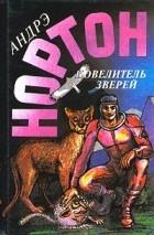 Андрэ Нортон - Повелитель зверей (сборник)