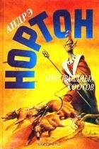 Андрэ Нортон - Мир звездных ко`отов (сборник)