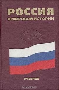 История казахстана. Учебник для вузов всемирная история.