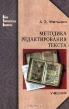 А. Э. Мильчин - Методика редактирования текста