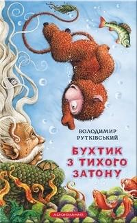 Володимир Рутківський - Бухтик з тихого затону