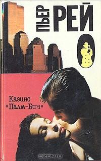 Книги об казино нечестное казино