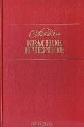 Стендаль - Красное и черное: Хроника XIX века
