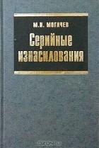 М. И. Могачев - Серийные изнасилования