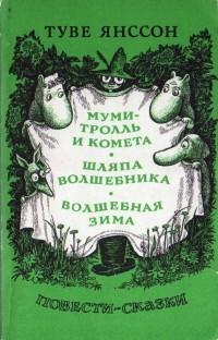 Туве Янссон - Муми-тролль и комета. Шляпа волшебника. Волшебная зима (сборник)
