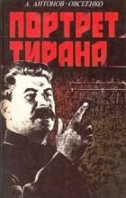 Антон Антонов-Овсеенко - Портрет тирана