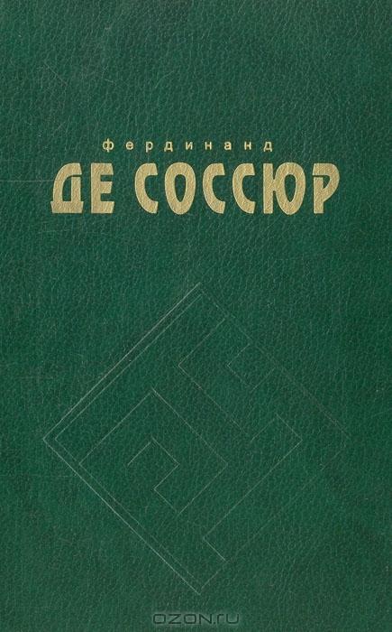 Основи Комунікативної Лінгвістики Бацевич