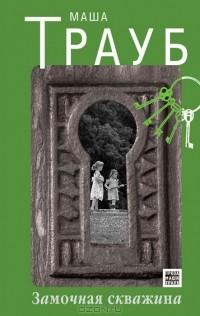 Маша Трауб — Замочная скважина