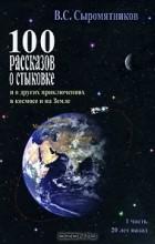 В. С. Сыромятников - 100 рассказов о стыковке и о других приключениях в космосе и на Земле. Часть 1. 20 лет назад