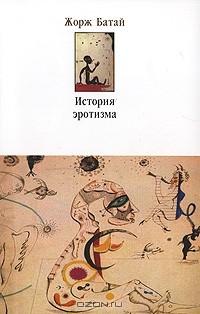 Жорж Батай - История эротизма