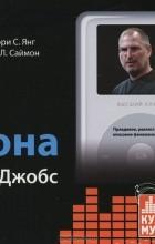Вильям Л. Саймон, Джеффри С. Янг - iКона (аудиокнига MP3 на 2 CD)