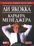 Ли Якокка - Карьера менеджера (аудиокнига MP3)