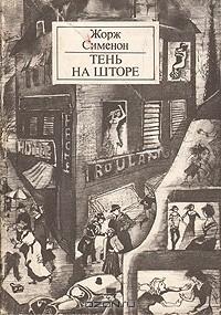 Жорж Сименон - Тень на шторе. Бедняков не убивают (сборник)