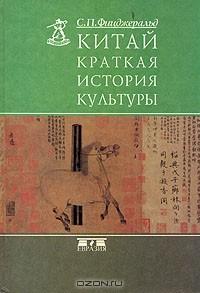С. П. Фицджеральд - Китай. Краткая история культуры