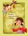 Светлана Панина — Книга подопытной матери