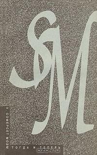 У. Сомерсет Моэм - Тогда и теперь (сборник)