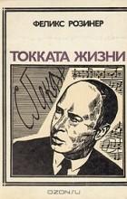 Феликс Розинер - Токката жизни: Сергей Прокофьев
