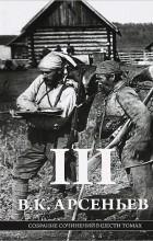 В. К. Арсеньев - В. К. Арсеньев. Собрание сочинений в 6 томах. Том 3