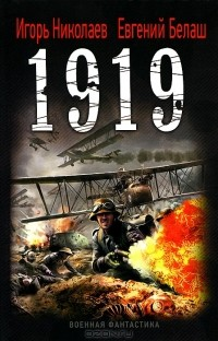 - 1919