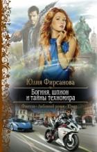 Юлия Фирсанова - Богиня, шпион и тайны техномира