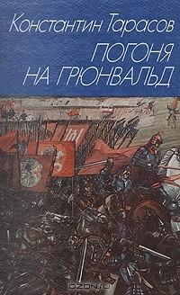 Константин Тарасов - Погоня на Грюнвальд