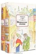 Эжен Сю - Парижские тайны (комплект из 2 книг)
