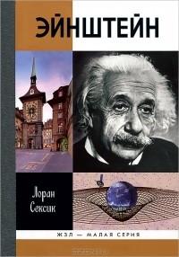 Лоран Сексик - Эйнштейн. ЖЗЛ