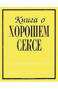 kniga-o-horoshem-sekse-chitat