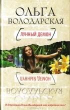 Ольга Володарская - Лунный демон