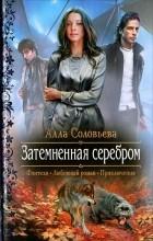 Алла Соловьева - Затемненная серебром