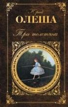 Юрий Олеша - Три толстяка (сборник)