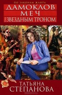 Татьяна Степанова - Дамоклов меч над звездным троном