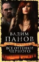 Вадим Панов - Все оттенки черного