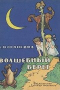 Л. Воронкова - Волшебный берег