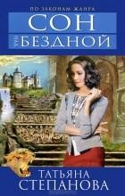 Татьяна Степанова — Сон над бездной
