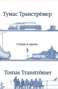 Тумас Транстрёмер - Стихи и проза