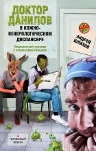 Андрей Шляхов - Доктор Данилов в кожно-венерологическом диспансере