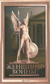 Юлия Блоха - Женщины-воины