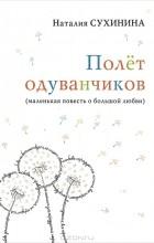 Наталия Сухинина - Полет одуванчиков