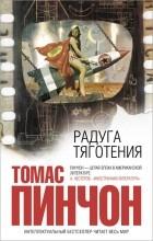 Томас Пинчон - Радуга тяготения