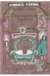 Клайв С. Льюис - Серебряное кресло