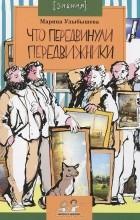 Марина Улыбышева - Что передвинули передвижники