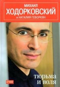 Михаил Ходорковский, Наталия Геворкян — Тюрьма и воля