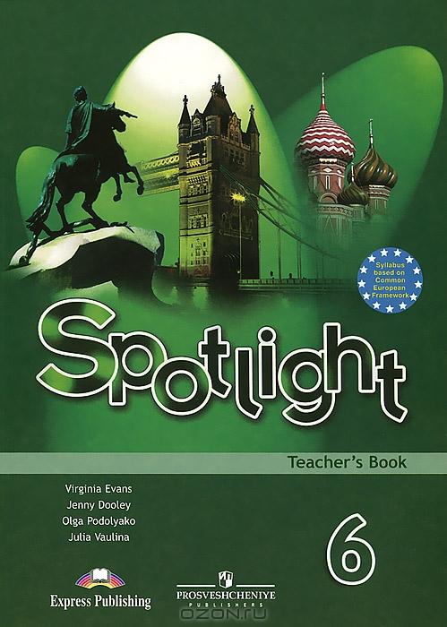 Спиши ру английский 6 класс spotlight книга с ответами для учителей