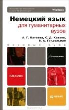 - Немецкий язык для гуманитарных вузов (+ CD)