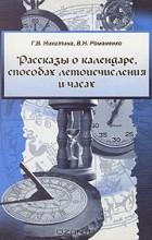 - Рассказы о календаре, способах летоисчисления и часах