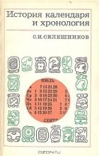С. И. Селешников - История календаря и хронология