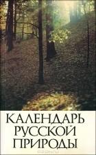Александр Стрижев - Календарь русской природы