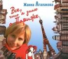 Жанна Агалакова - Все, что я знаю о Париже (аудиокнига MP3)