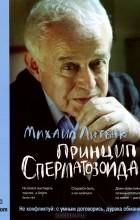 Михаил Литвак - Принцип сперматозоида (аудиокнига MP3)